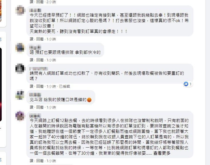 消費者抱怨訂餐了卻取不到餐。圖/擷取自必勝客 Pizza Hut Taiwan粉絲頁