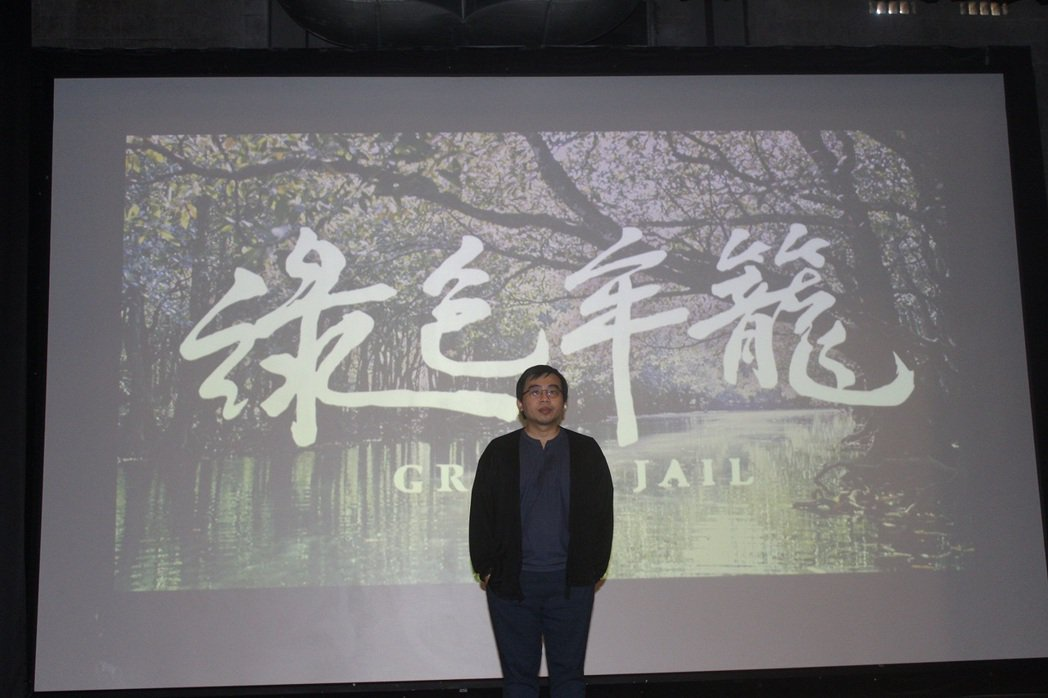 「綠色牢籠」將於5月14日在台上映。圖/希望行銷提供