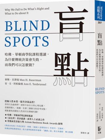 《盲點》書封。先覺出版/提供