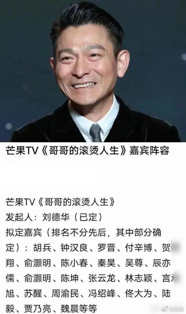網路上瘋傳劉德華要參加選秀節目。 圖/擷自微博