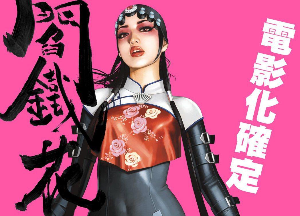 今年3月,漫畫家常勝的作品《閻鐵花》公布將電影化。 圖/取自CCC創作集FB