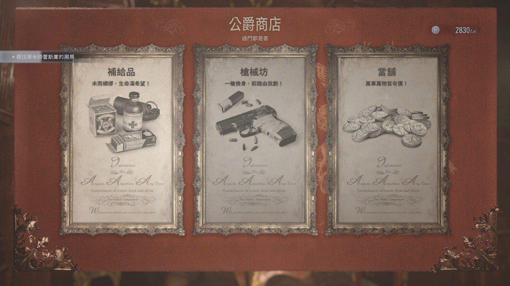 遊戲中可以利用金錢向公爵購買各種武器、彈藥、補品、或著是各種零件。他也可以幫助你...