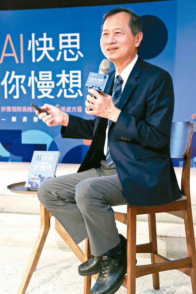 台北榮總院長許惠恒新書「AI快思你慢想:許惠恒院長給決策者的6張處方箋」舉行新書發表茶會,分享利用AI把台中榮總變革的經驗。記者林俊良/攝影