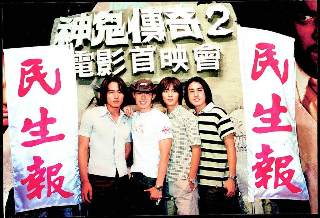 F4曾為「神鬼傳奇2」首映會站台。圖/報系資料照片