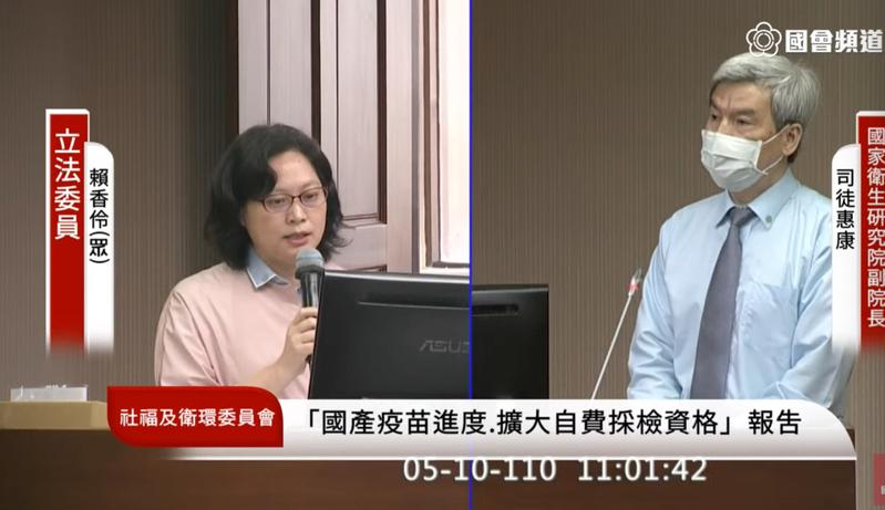 民眾黨立委賴香伶(左)、國家衛生研究院副院長司徒惠康。圖/擷取自國會頻道