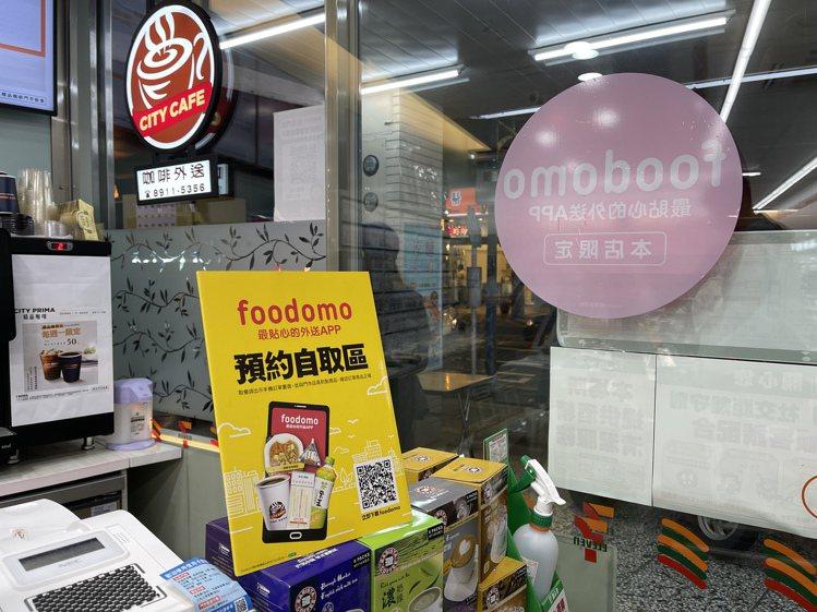 即日起至6月1日止,7-ELEVEN攜手foodomo自取服務推出CITY系列指...