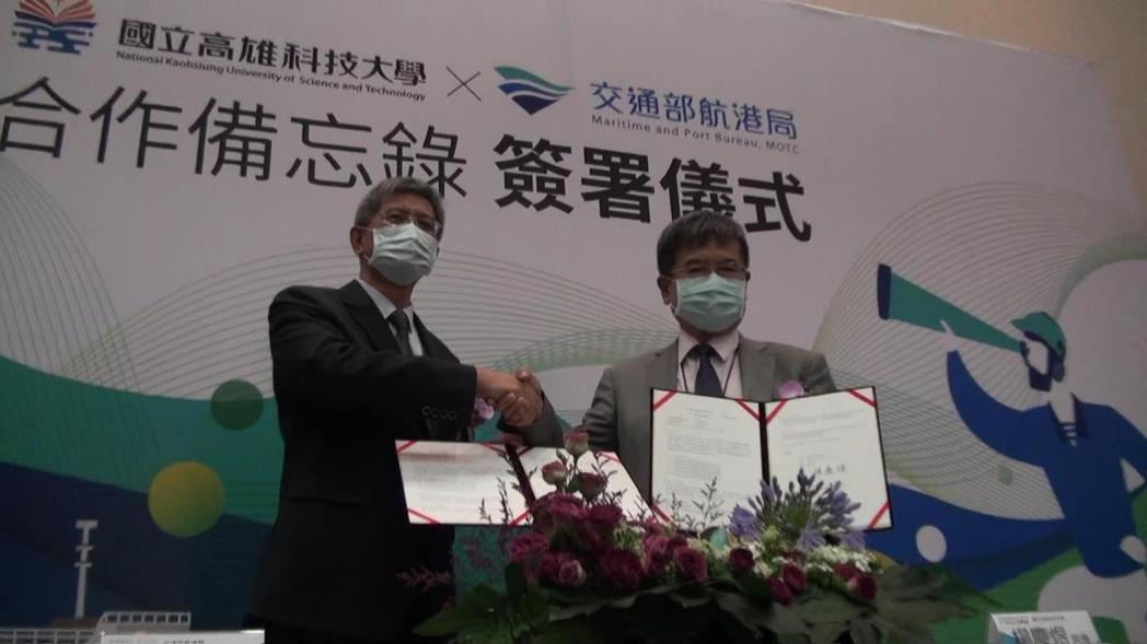 航港局長葉協隆(左)與高雄科技大學校長楊慶煜今早簽署合作備忘錄,將合作打造國際海...