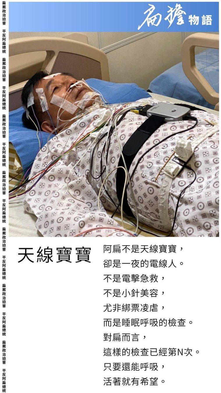 前總統陳水扁今天上午在臉書PO出一張近況照片,他著醫院服裝躺在病床上,上半身纏繞...