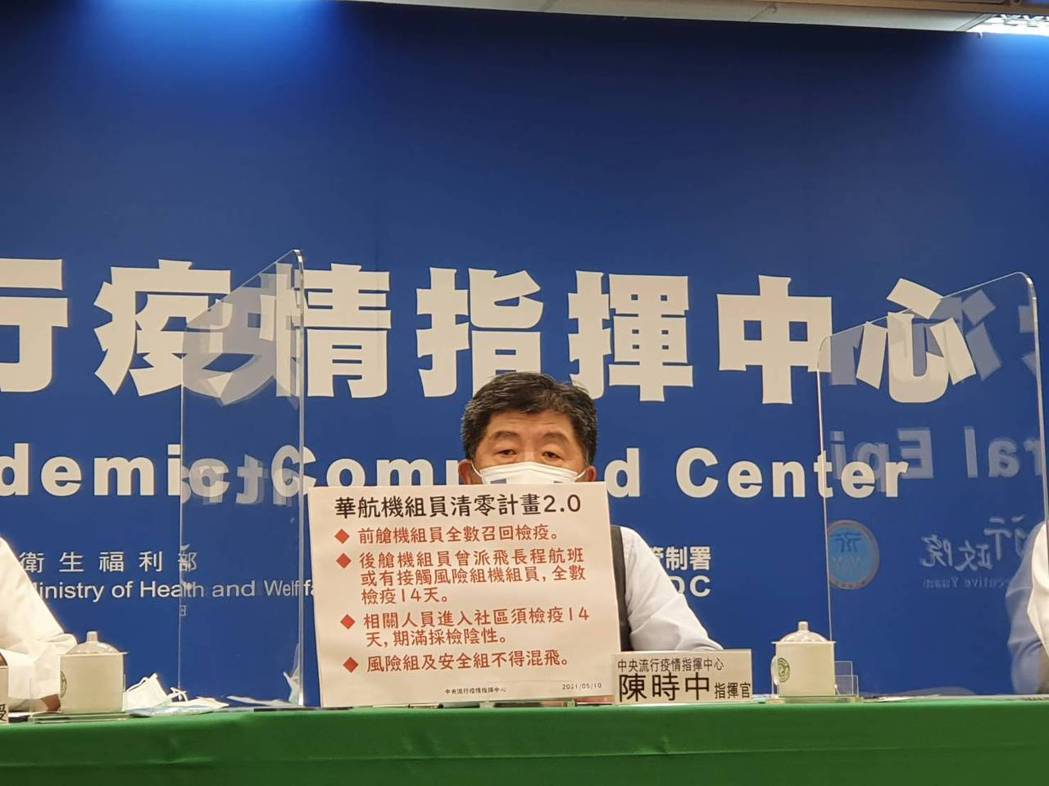 指揮中心指揮官陳時中今公布將改變華航清零計畫。記者楊雅棠/攝影
