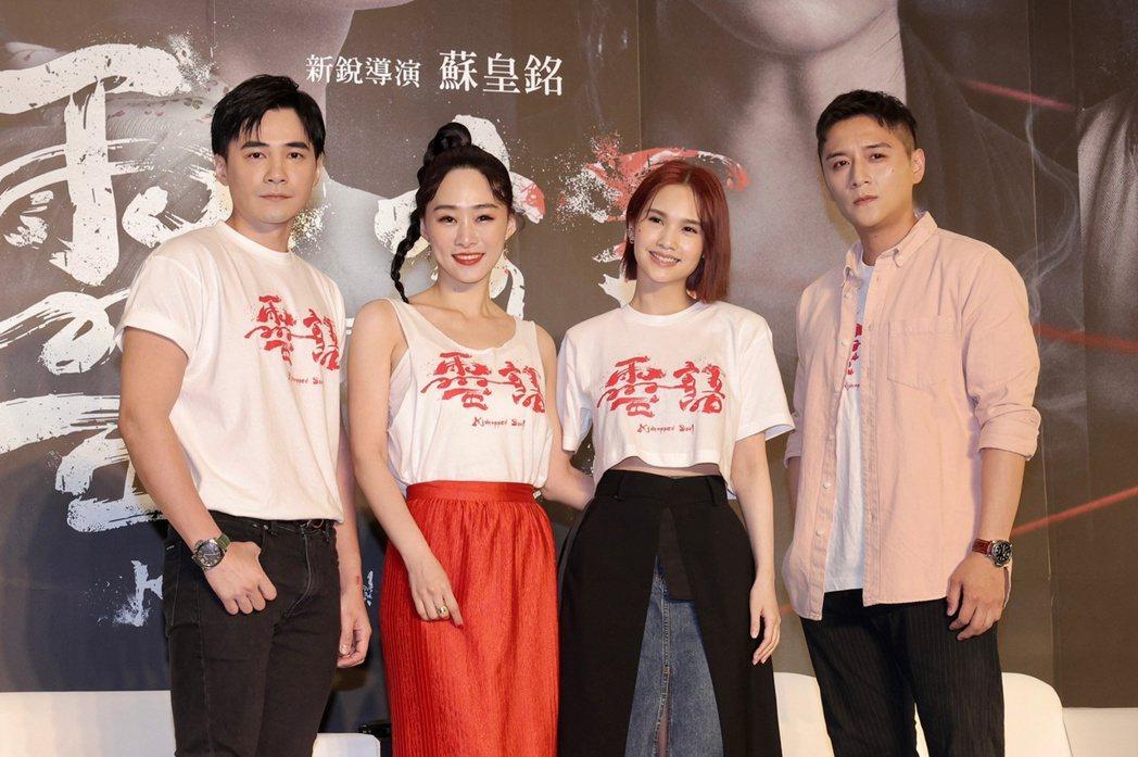 是元介(左起)、吳可熙、楊丞琳以及鄭人碩出席「靈語」記者會。記者李政龍攝影