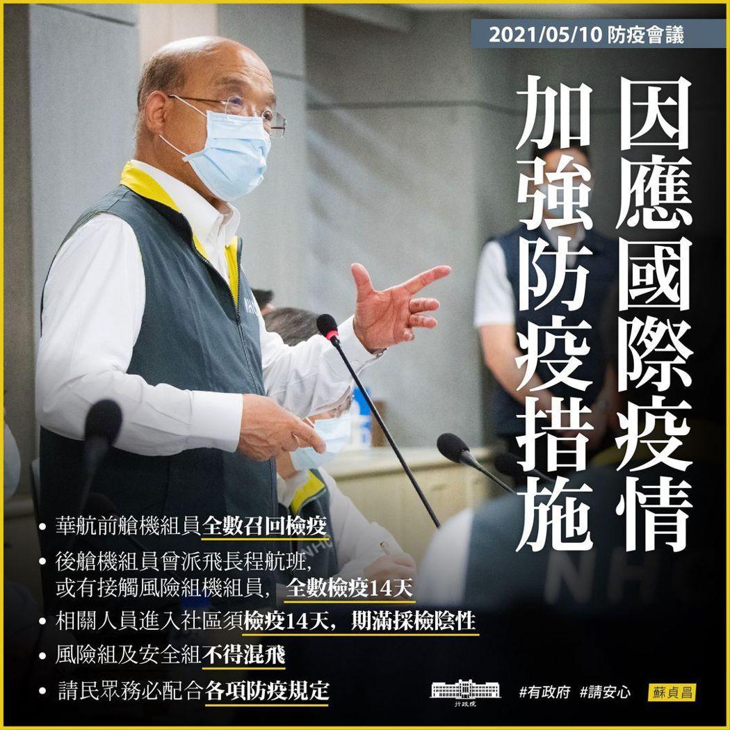 行政院長蘇貞昌下令即刻啟動「清零計畫2.0」。取自蘇貞昌臉書