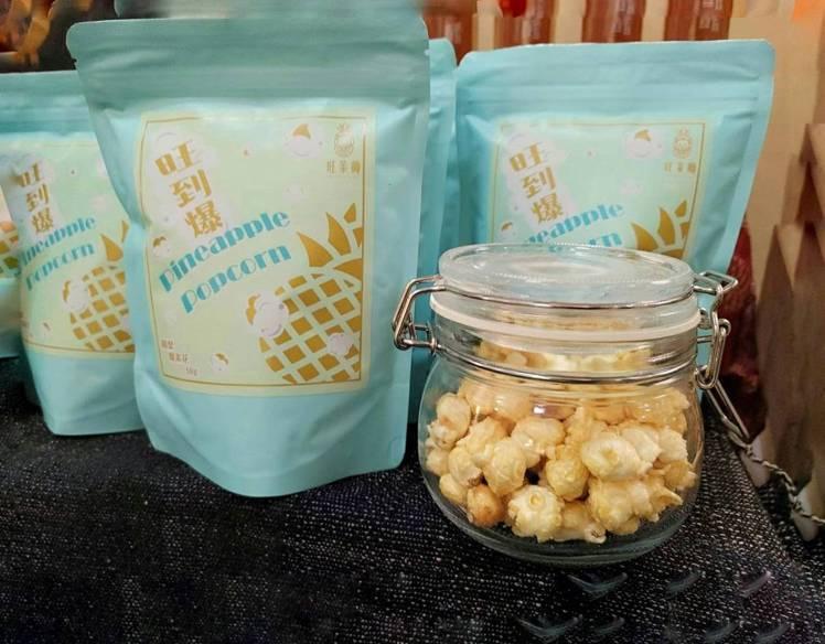 旺萊獅推出以全台唯一純鳳梨粉製作的爆米花。圖/旺萊獅提供。