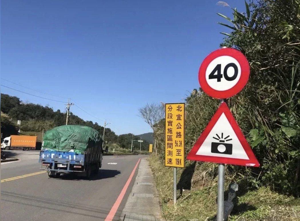 公路總局證實,北宜公路有兩個路段會在年中提速至50公里。圖/報系資料照