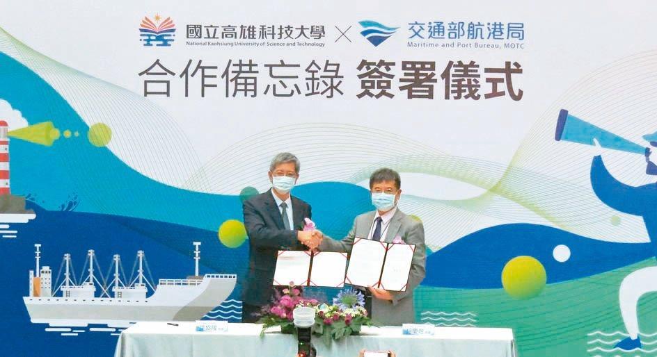 高科大校長楊慶煜(右)與交通部航港局局長葉協隆代表簽約締結合作關係,未來將在國際...