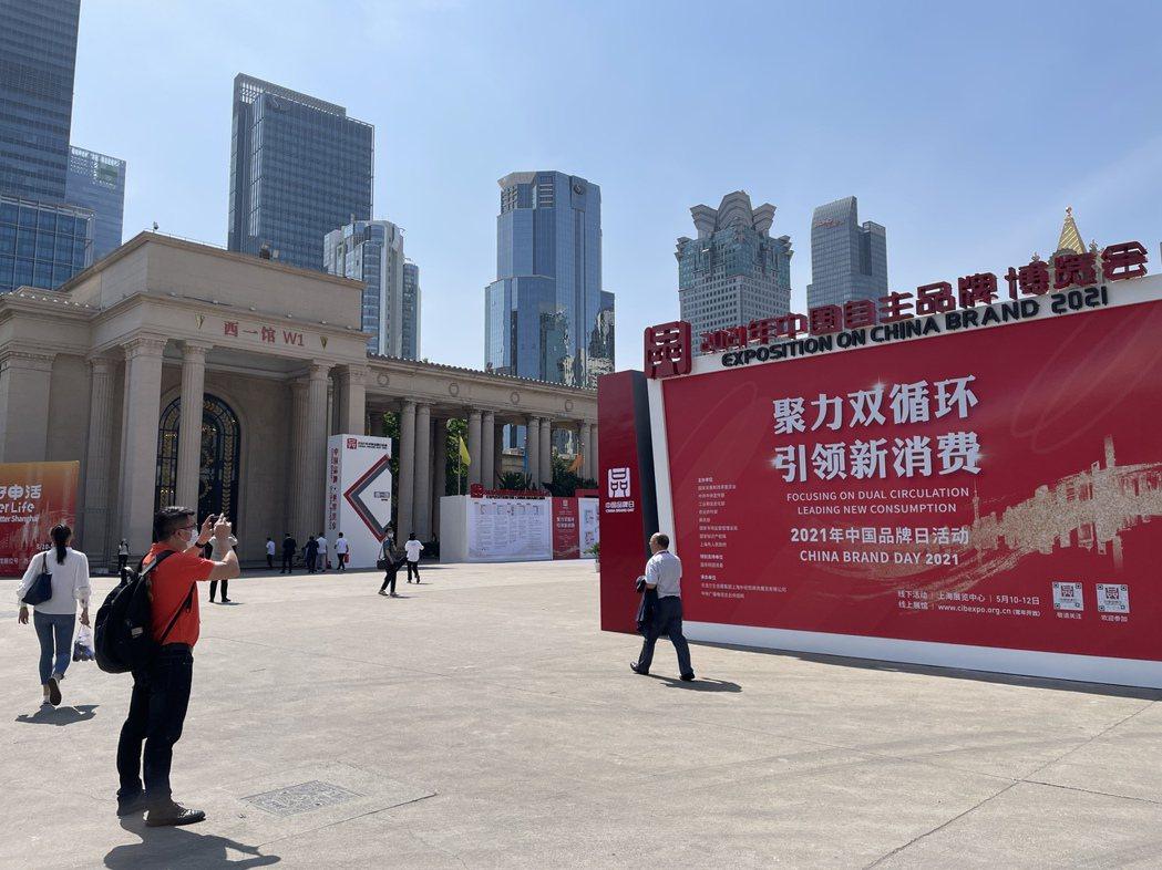 「2021年中國自主品牌博覽會」10日在上海展覽中心登場。記者林則宏/攝影