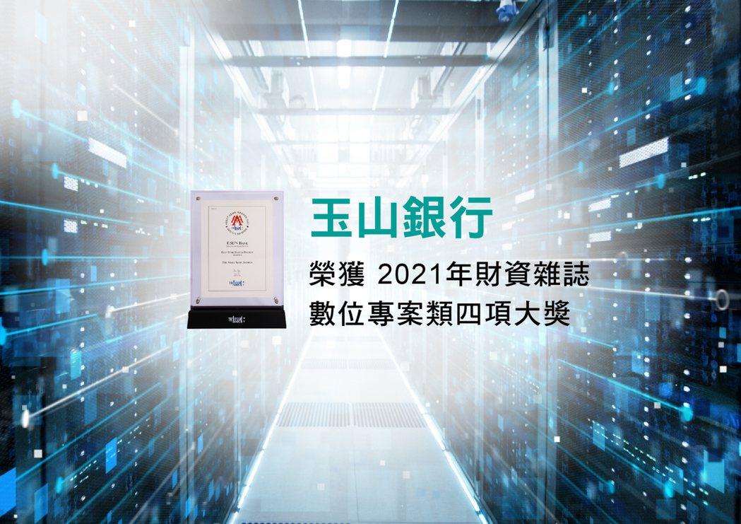 玉山銀行榮獲《The Asset》數位專案類四項大獎,展現玉山在數位轉型及AI的...