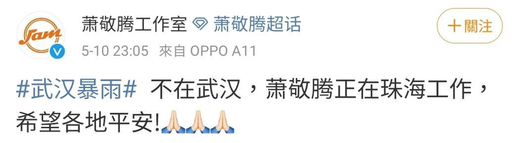蕭敬騰工作室發文闢謠。 圖/擷自蕭敬騰工作室微博