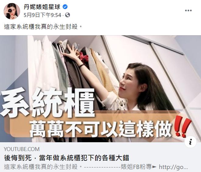 丹妮婊姐分享超NG系統櫃設計。  翻攝/丹妮婊姐星球FB