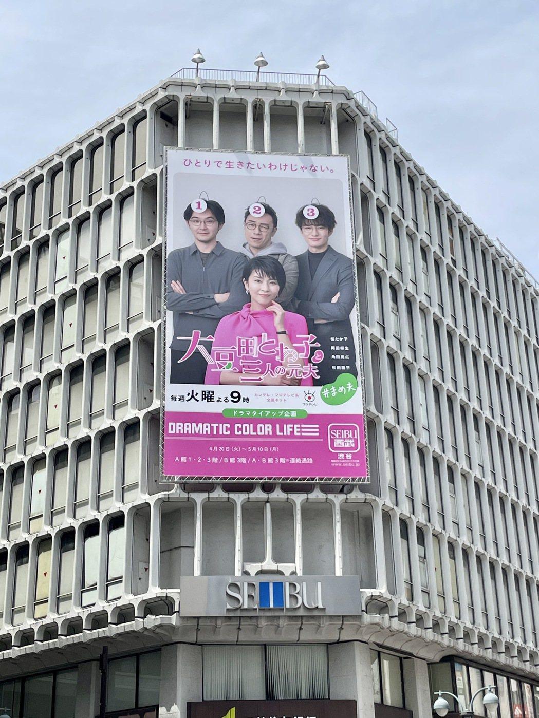 坂元裕二寫的當季日劇《大豆田永久子與三個前夫》。圖/張維中提供