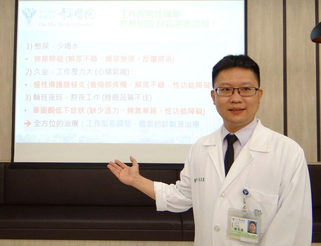 奇美醫學中心泌尿外科主治醫師謝昆霖。 奇美醫/提供。