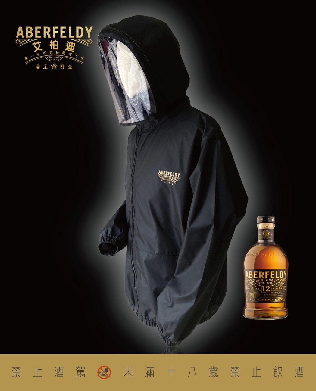 在家享受擁有超過30面金牌肯定的黃金玉液艾柏迪單一麥芽蘇格蘭威士忌,出外穿上防疫...