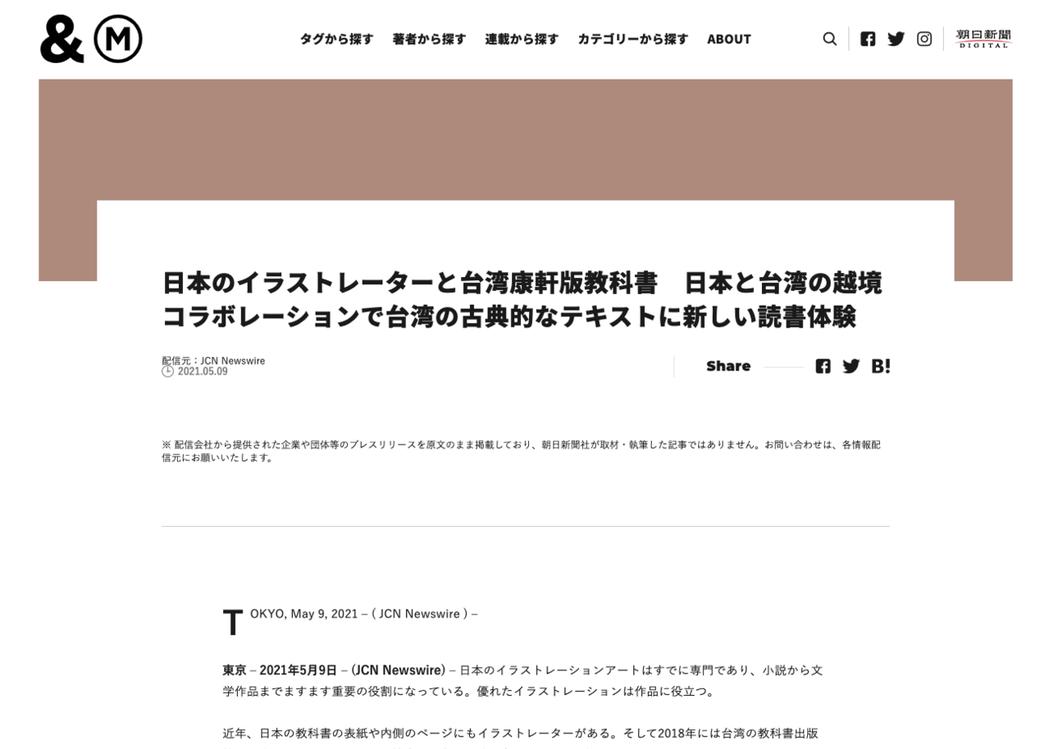 日本媒體報導日本知名插畫家與台灣康軒文教,展開日台跨界合作教科書設計創舉。 截圖...