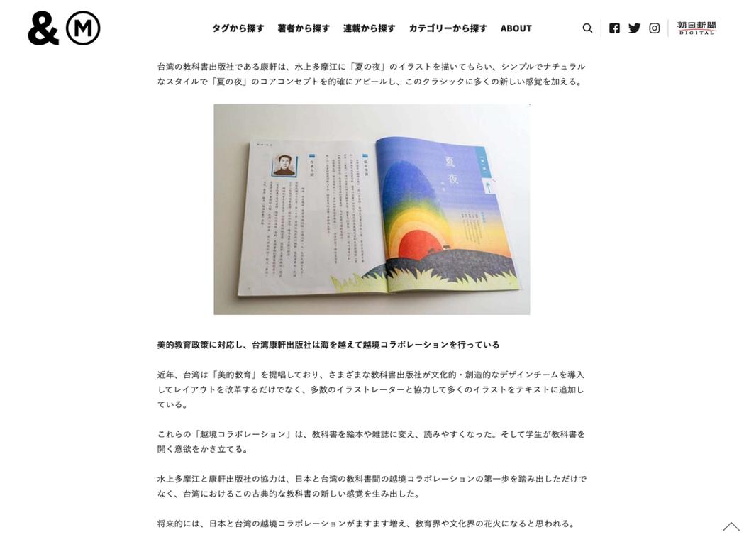 台灣康軒版國中教科書國文第一冊第一課〈夏夜〉。 截圖自/日本朝日新聞網路報導