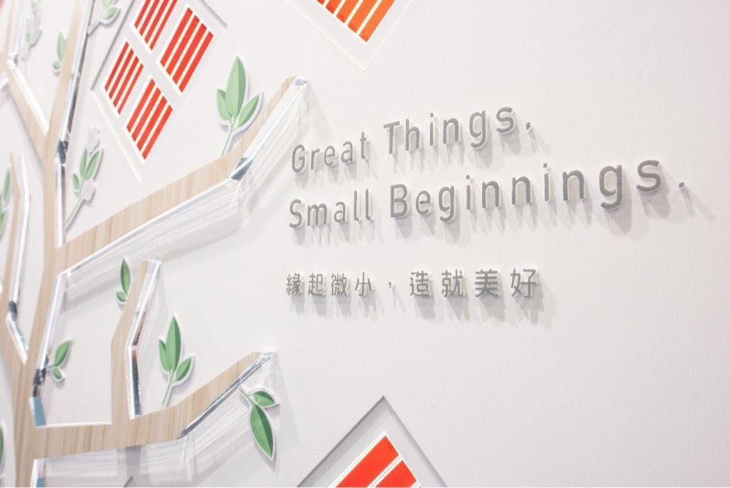 台塑公司:緣起微小,造就美好。 台塑公司/提供