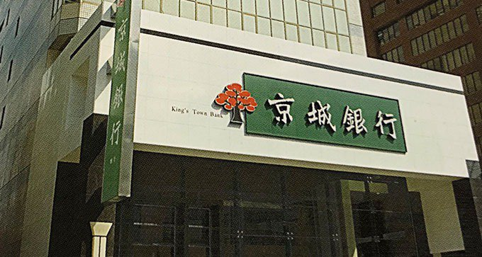 京城銀。本報資料照片
