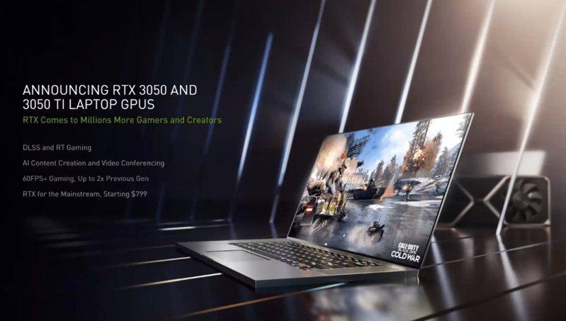 ▲GeForce RTX 3050、3050 Ti行動顯示卡
