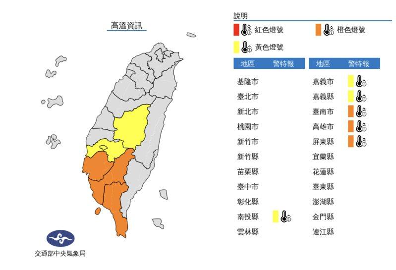 氣象局表示,今中午前後臺南市、高雄市近山區或河谷為橙色燈號,有38度極端高溫出現的機率。圖/氣象局提供