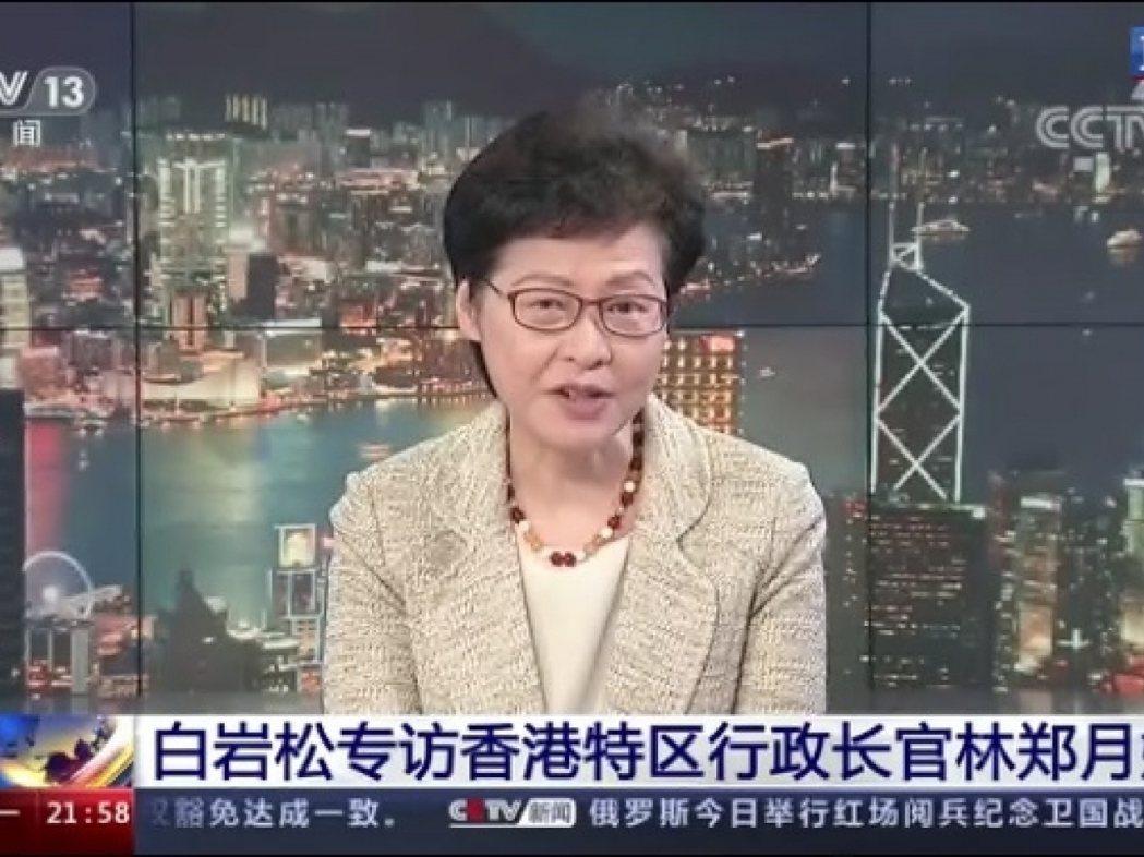 香港特首林鄭月娥接受央視節目訪問。(央視截圖)