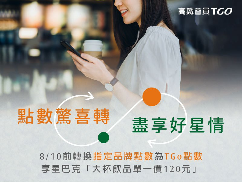 台灣高鐵公司推出「點數驚喜轉 盡享好星情」活動。圖/台灣高鐵公司提供