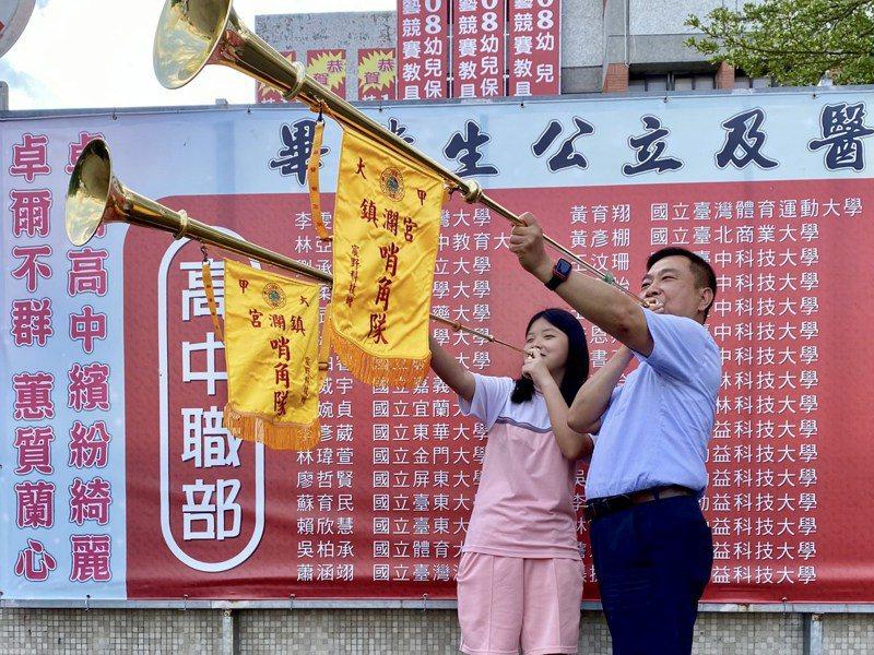 苗栗縣卓蘭高中學生賴湘宜錄取國立台灣科技大學企業管理系,她與校長張智惟吹起光榮哨角。圖/卓蘭高中提供