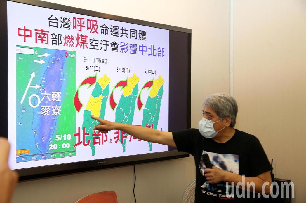 台灣健康空氣行動聯盟上午舉行「中台灣還有另一座中火日夜狂燒無人知 ?」記者會,台...