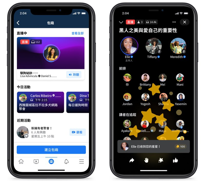 Facebook預告將推出「現場廣播包廂」社群語音體驗,未來將納入星賞功能。圖/Facebook提供