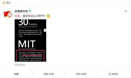 共青團中央官方微博今天上午發文稱:技嘉,誰給你這麼大勇氣?取自聯商網