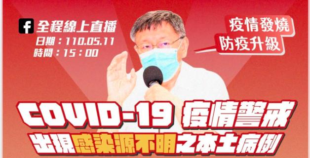 台北市長柯文哲今在三點記者會前,也在臉書搶先宣布,台北市從即日起,至6月8日,台北市室內100人以上、室外500人以上活動停辦。圖/引用自柯文哲臉書
