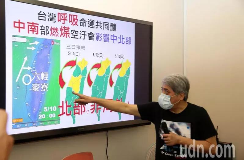 台灣健康空氣行動聯盟上午舉行「中台灣還有另一座中火日夜狂燒無人知 ?」記者會。記者邱德祥/攝影