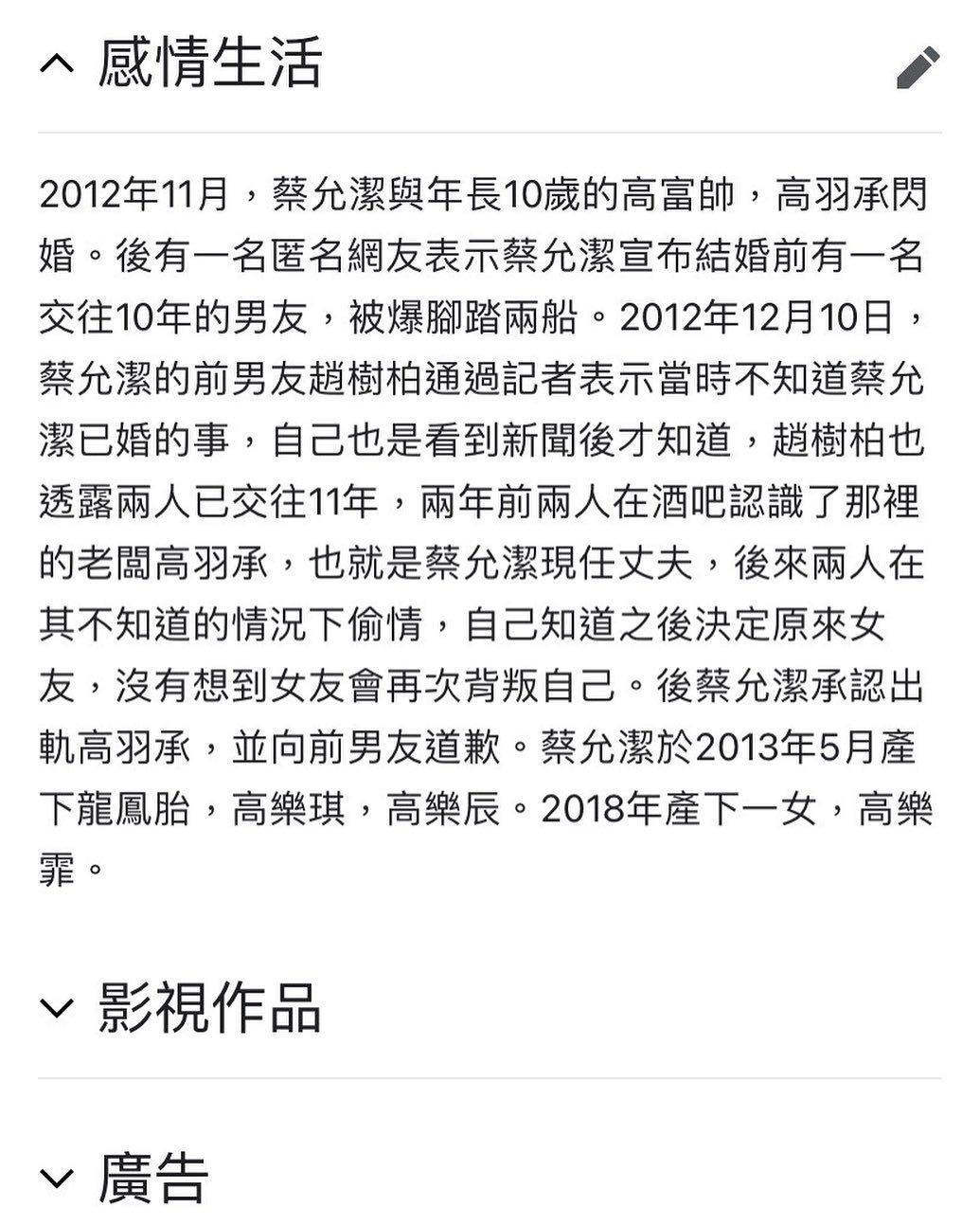 蔡允潔的維基百科內容十分荒唐。圖/摘自臉書