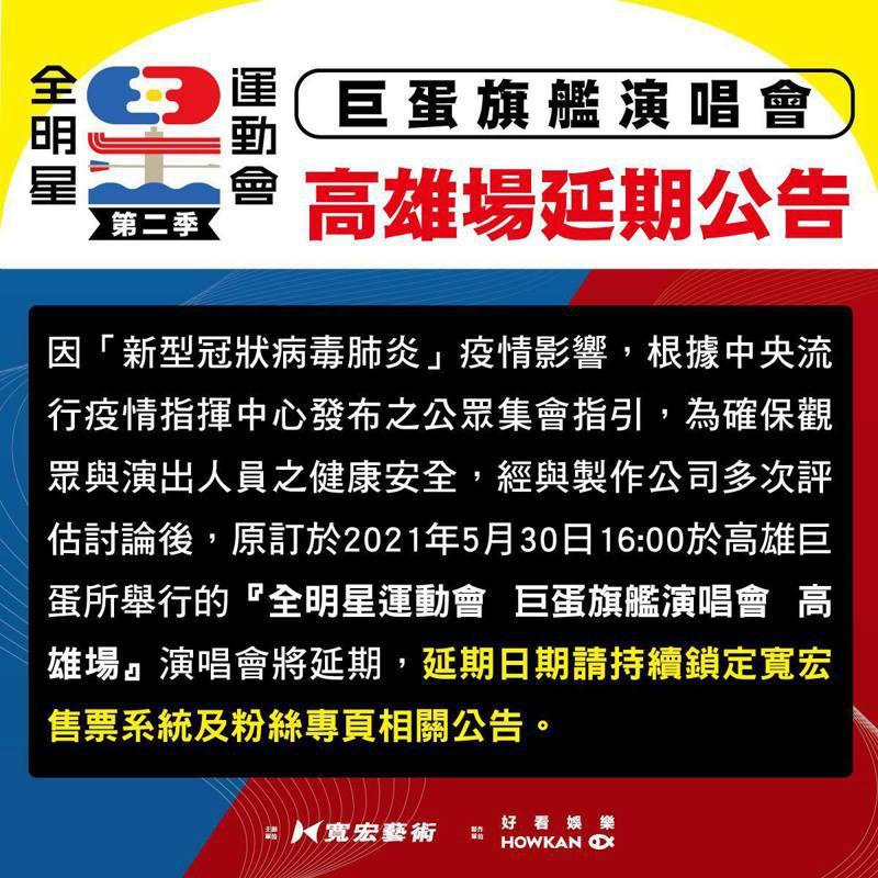 「全明星運動會」旗艦演唱會確定延期。圖/摘自臉書