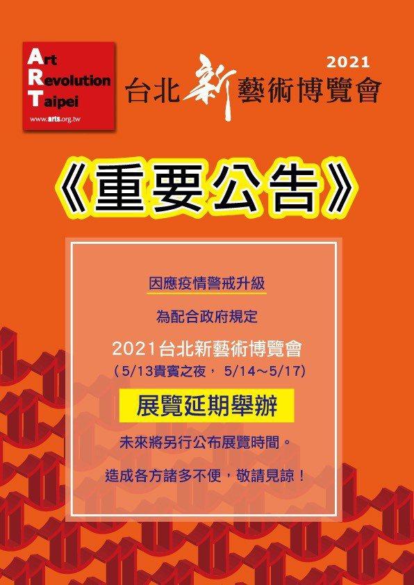 台北新藝術博覽會/提供