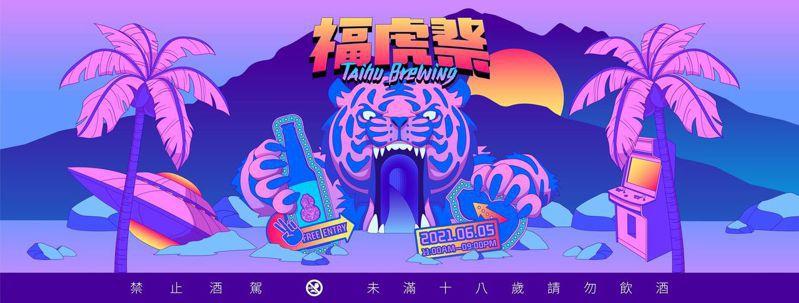 2020停辦、2021年原訂六月舉辦的「福虎祭」,今日緊急宣布停辦,並將全額退費。圖 / 翻攝自臺虎精釀臉書粉絲專頁。