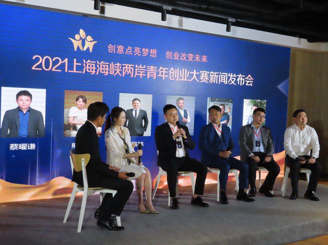 「2021上海海峽兩岸青年創業大賽」啟動儀式後,還舉辦兩岸青創發展論壇。記者林則...
