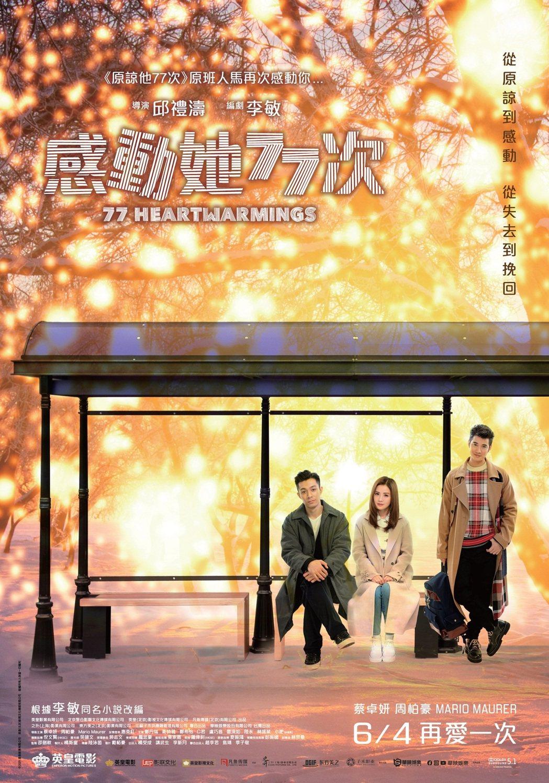 「感動她77次」6月4日上映。圖/華映提供