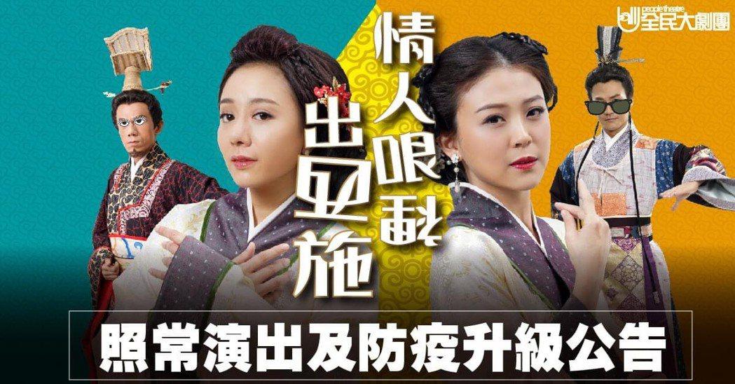 卓文萱主演舞台劇「情人哏裡出西施」照常演出。圖/摘自全民大劇團臉書