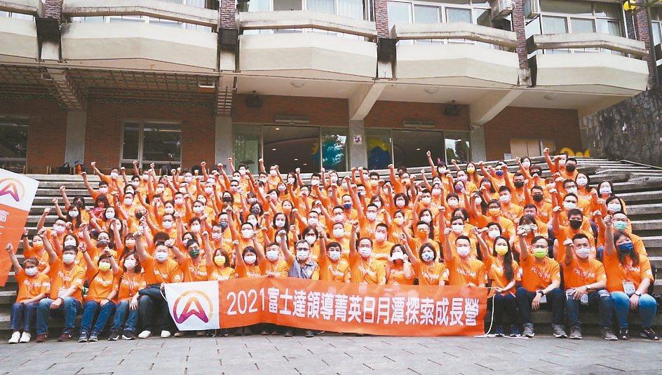 富士達保經「2021領導菁英探索成長營」,150多位處經理級以上的高階主管參與。...