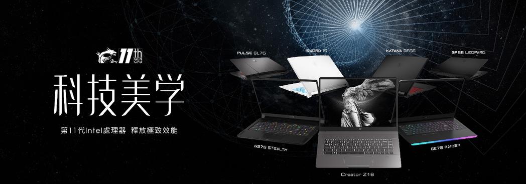 微星全新系列筆電領先搭載第11代Intel  Core H系列處理器。微星/提供