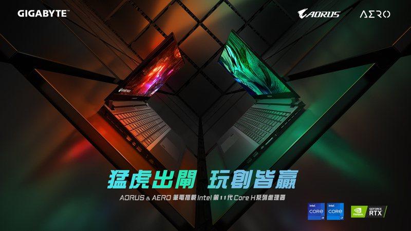 技嘉發表全新Tiger Lake系列筆記型電腦。圖/技嘉提供