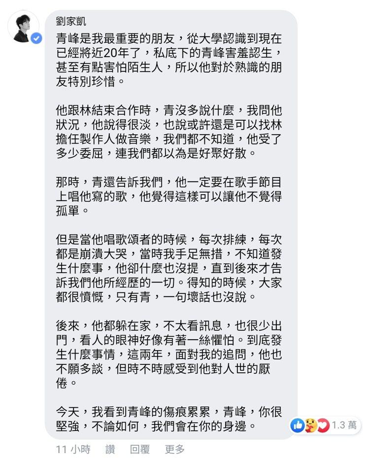 團員家凱留言為青峰抱不平。 圖/擷自青峰臉書